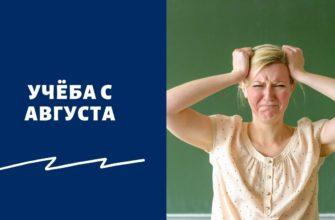 Будут ли школьники учиться 1 августа 2021 года в России