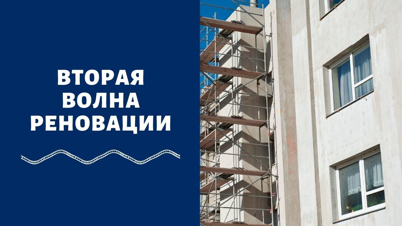 Новости переселения и сноса домов Москвы на апрель 2021 года по программе реновации