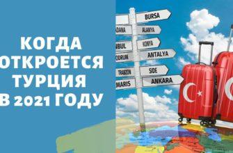 Турцию закрыли для туристов