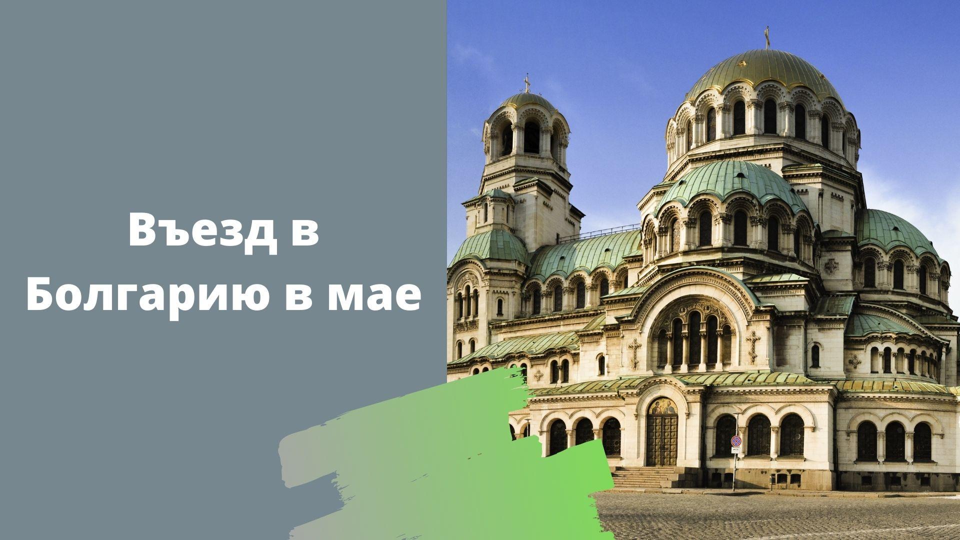 Скоро ли откроется прямое авиасобщение между Россией и Болгарией
