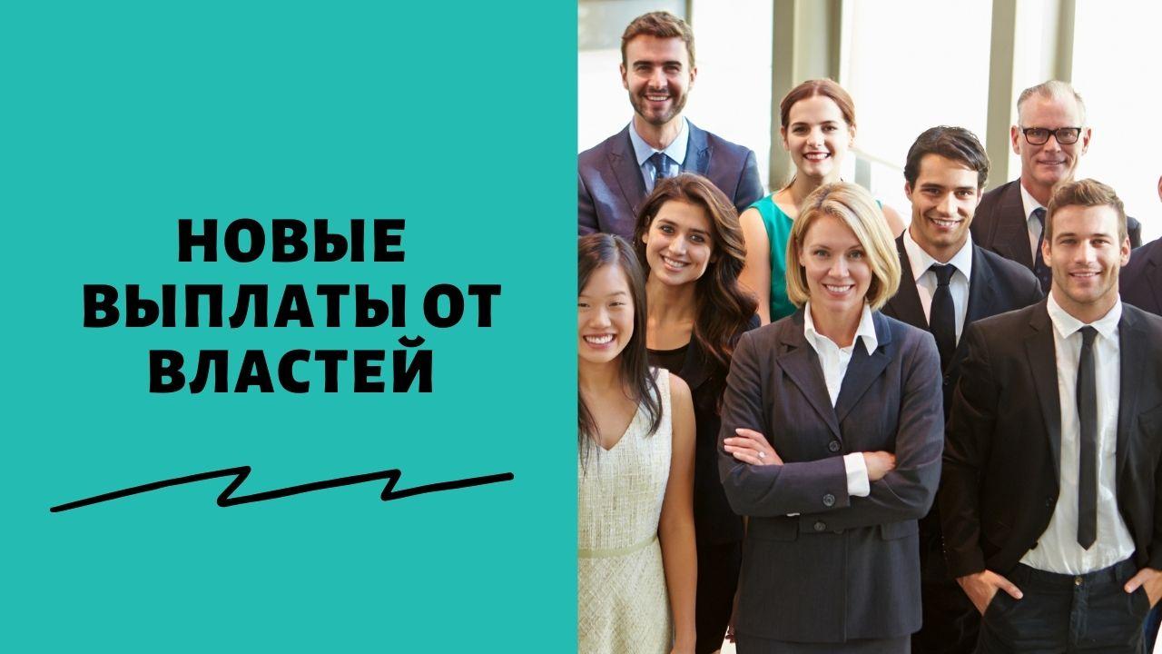 Новое пособие россиянам от государства с 2022 года