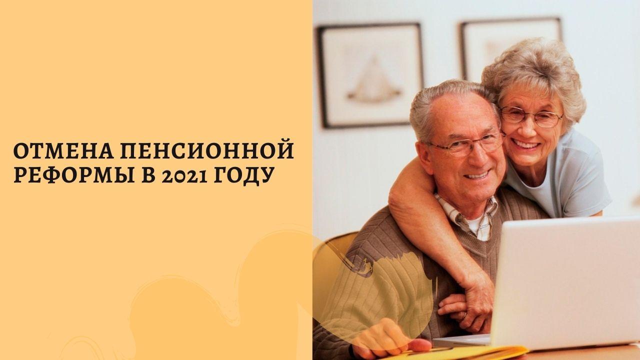 Отмена пенсионной реформы - свежие новости сегодня