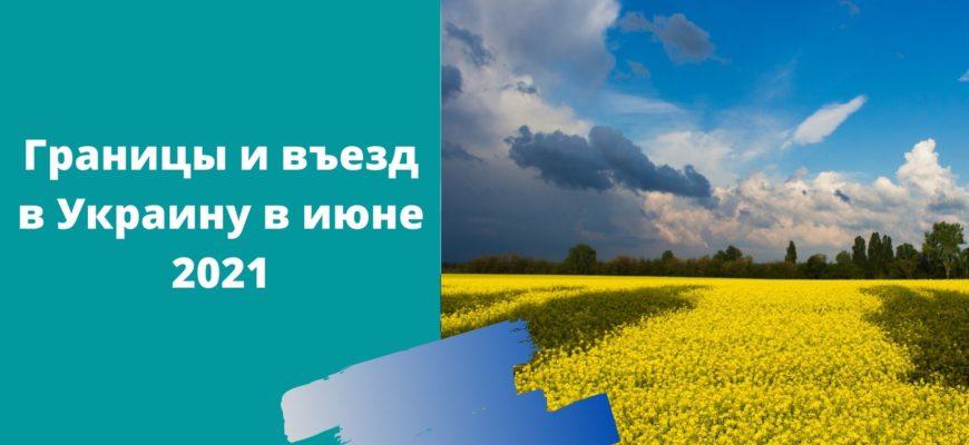 Будут ли открыты границы с Украиной в июне