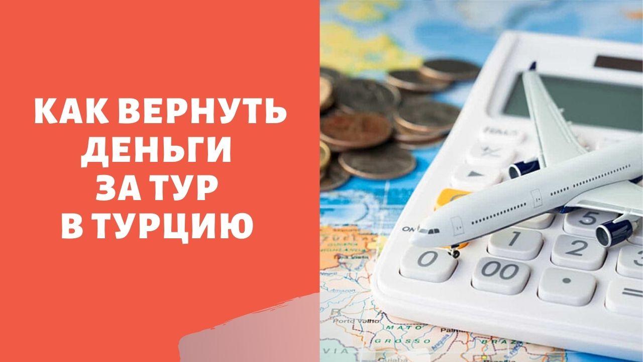 Как вернуть деньги за тур в Турцию