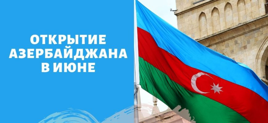 Когда откроют границы России с Азербайджаном