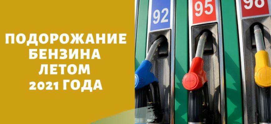 Повышение цен на бензин в 2021 году